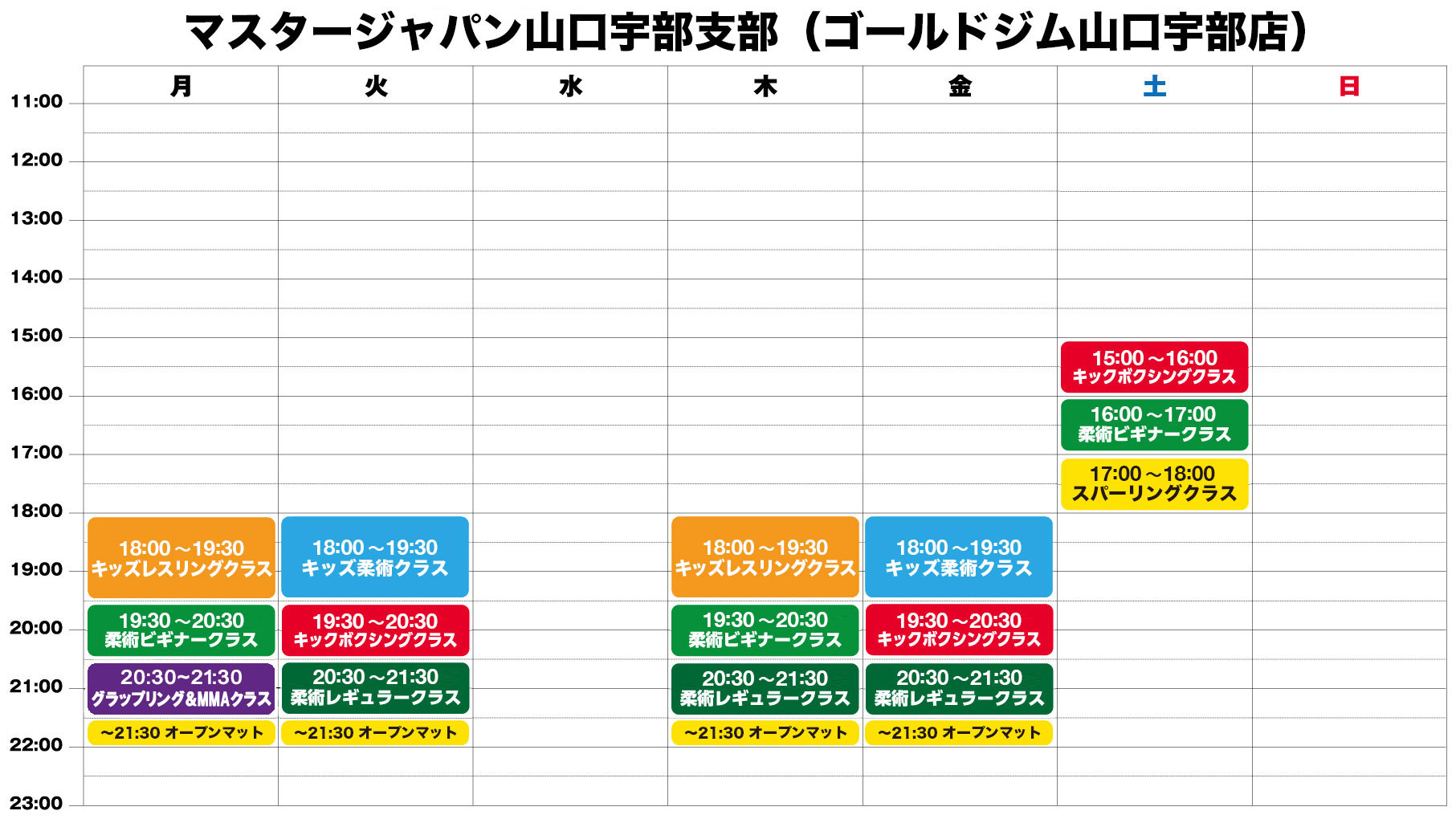 マスタージャパン山口宇部支部スケジュール表(2018年2月~)